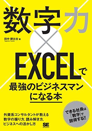 数字力×EXCELで最強のビジネスマンになる本の詳細を見る