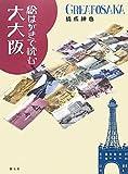絵はがきで読む大大阪 画像