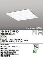 オーデリック ベースライト XD466010P4D
