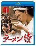 ラーメン侍[Blu-ray/ブルーレイ]