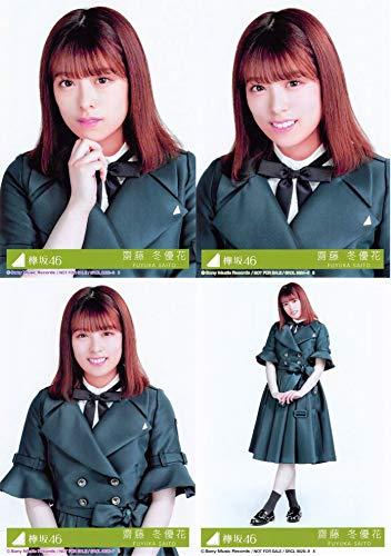 【齋藤冬優花】 公式生写真 欅坂46 アンビバレント 封入特...