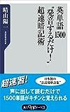"""英単語1500""""発音するだけ!""""超速暗記術 角川oneテーマ21"""