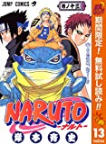 NARUTO―ナルト― モノクロ版【期間限定無料】 13 (ジャンプコミックスDIGITAL)