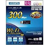 I-O DATA Wi-Fi 無線LAN 子機 11n/g/b 300Mbps アダプター型 WN-G300UK