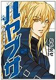ハヤブサ-真田電撃帖- 2巻 (ZERO-SUMコミックス)