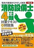 消防設備士4類対策テキスト+問題集[改訂版]