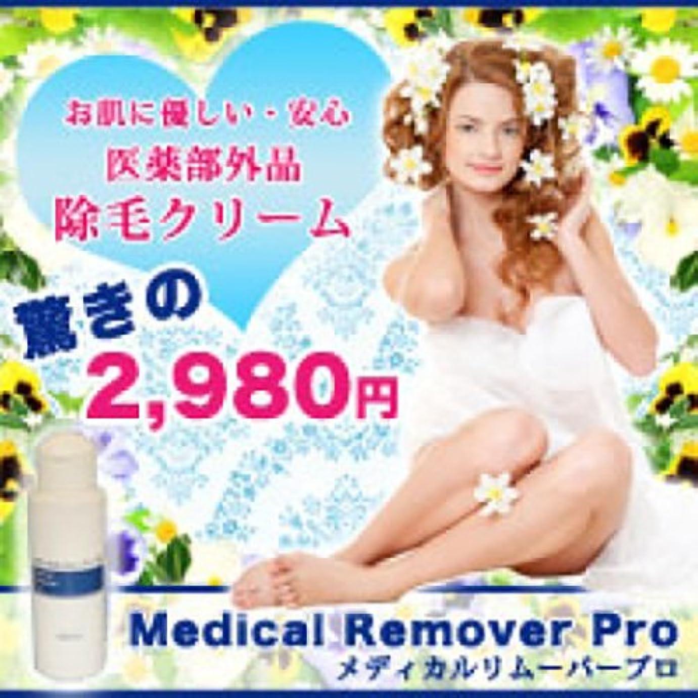 事実上広々平和的Medical Remover Pro