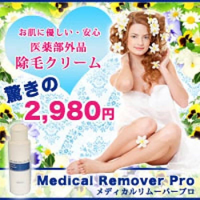 ぐったり岩同志Medical Remover Pro