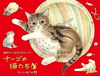2018 ナーゴの猫たちカレンダー(壁掛け)