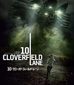 10 クローバーフィールド・レーン [Blu-ray]