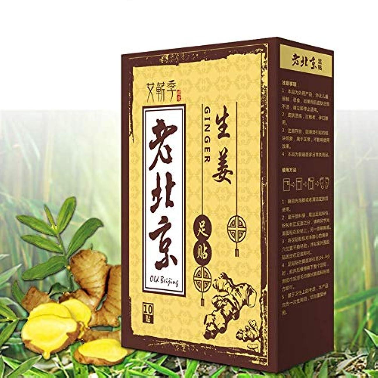 顕現ラベル瞑想するジンジャーフットパッド、抗腫れ、血行と代謝の促進、痛みと疲労回復、良い睡眠のための北京古式からのプレミアジンジャーフットパッド