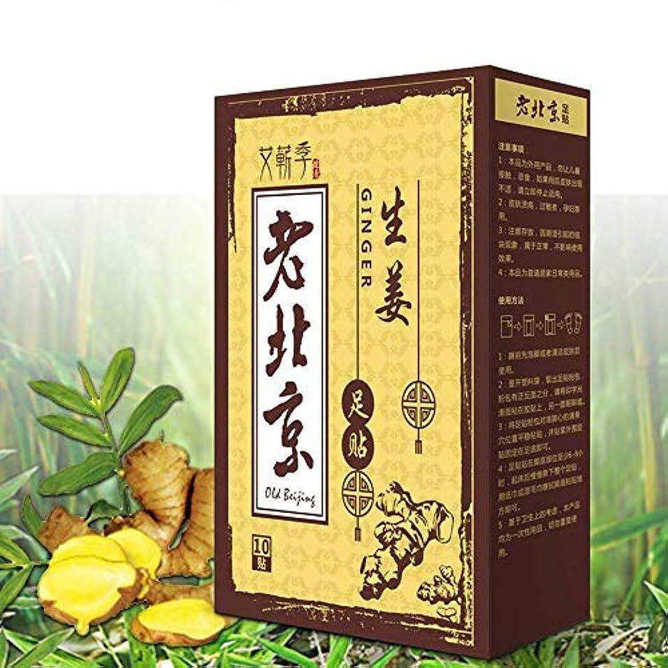 密輸給料添付ジンジャーフットパッド、抗腫れ、血行と代謝の促進、痛みと疲労回復、良い睡眠のための北京古式からのプレミアジンジャーフットパッド