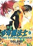 少年魔法士 (9) (ウィングス・コミックス)