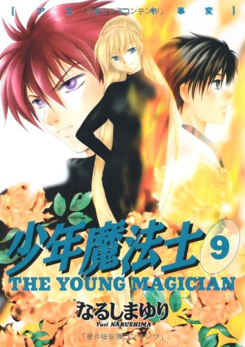 少年魔法士 (9) (ウィングス・コミックス)の詳細を見る