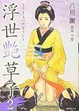 浮世艶草子 2 (SPコミックス)
