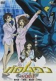 バロムワン Vol.3 [DVD]