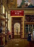 ルーヴル美術館の舞台裏: 知られざる美の殿堂の歴史