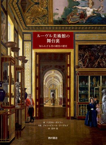 ルーヴル美術館の舞台裏: 知られざる美の殿堂の歴史の詳細を見る