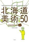 北海道美術50 学芸員が語る名品のヒミツ