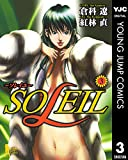 SOLEIL~ソレイユ~ 3 (ヤングジャンプコミックスDIGITAL)