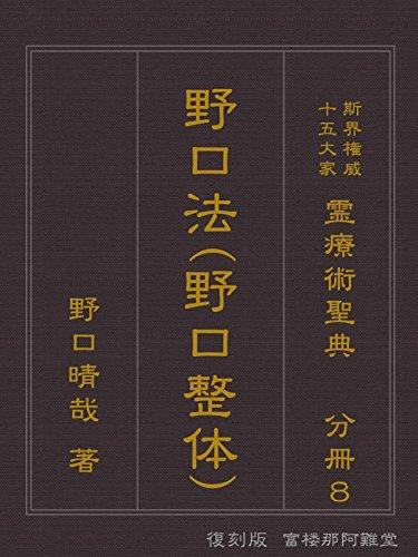〔復刻版分冊〕野口法: 霊療術聖典:斯界権威十五大家の詳細を見る
