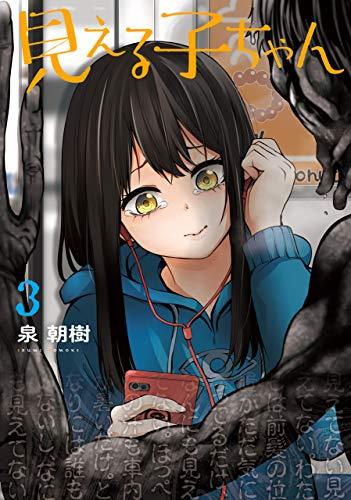 見える子ちゃん 3 (MFC) Kindle版