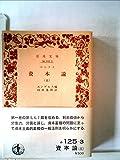 資本論〈第3〉 (1969年) (岩波文庫)