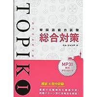 韓国語能力試験TOPIK I 総合対策
