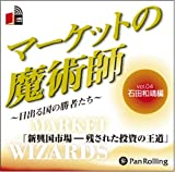 [オーディオブックCD] マーケットの魔術師 ~日出る国の勝者たち~ Vol.04 (<CD>)