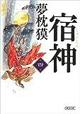 宿神(4) (朝日文庫)