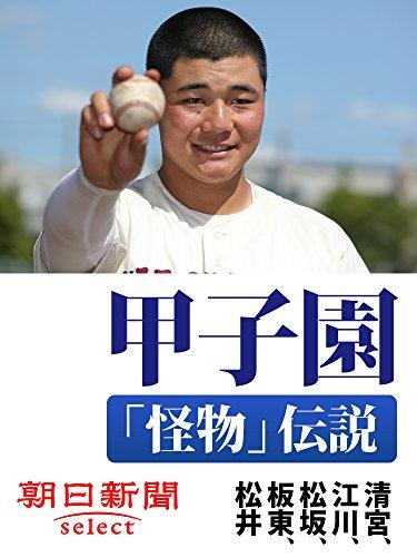 甲子園「怪物」伝説 清宮、江川、松坂、板東、松井 (朝日新聞デジタルSELECT)