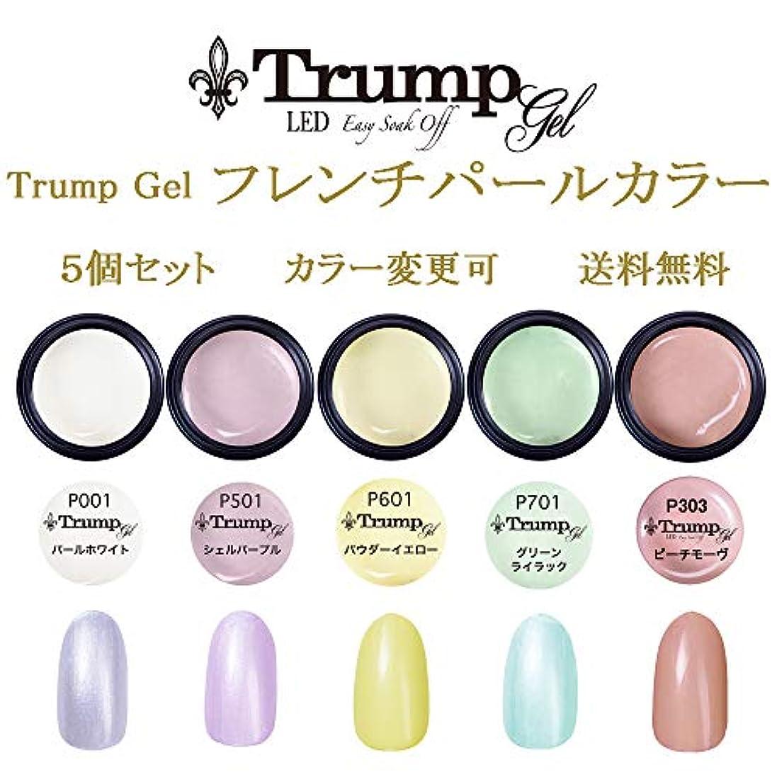レイア浅い失業者【送料無料】Trumpフレンチパールカラー選べる カラージェル5個セット
