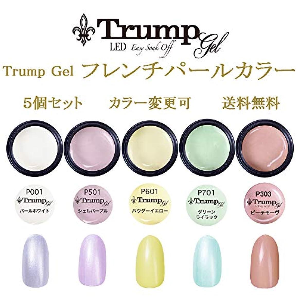 実験をする実験をするれる【送料無料】Trumpフレンチパールカラー選べる カラージェル5個セット