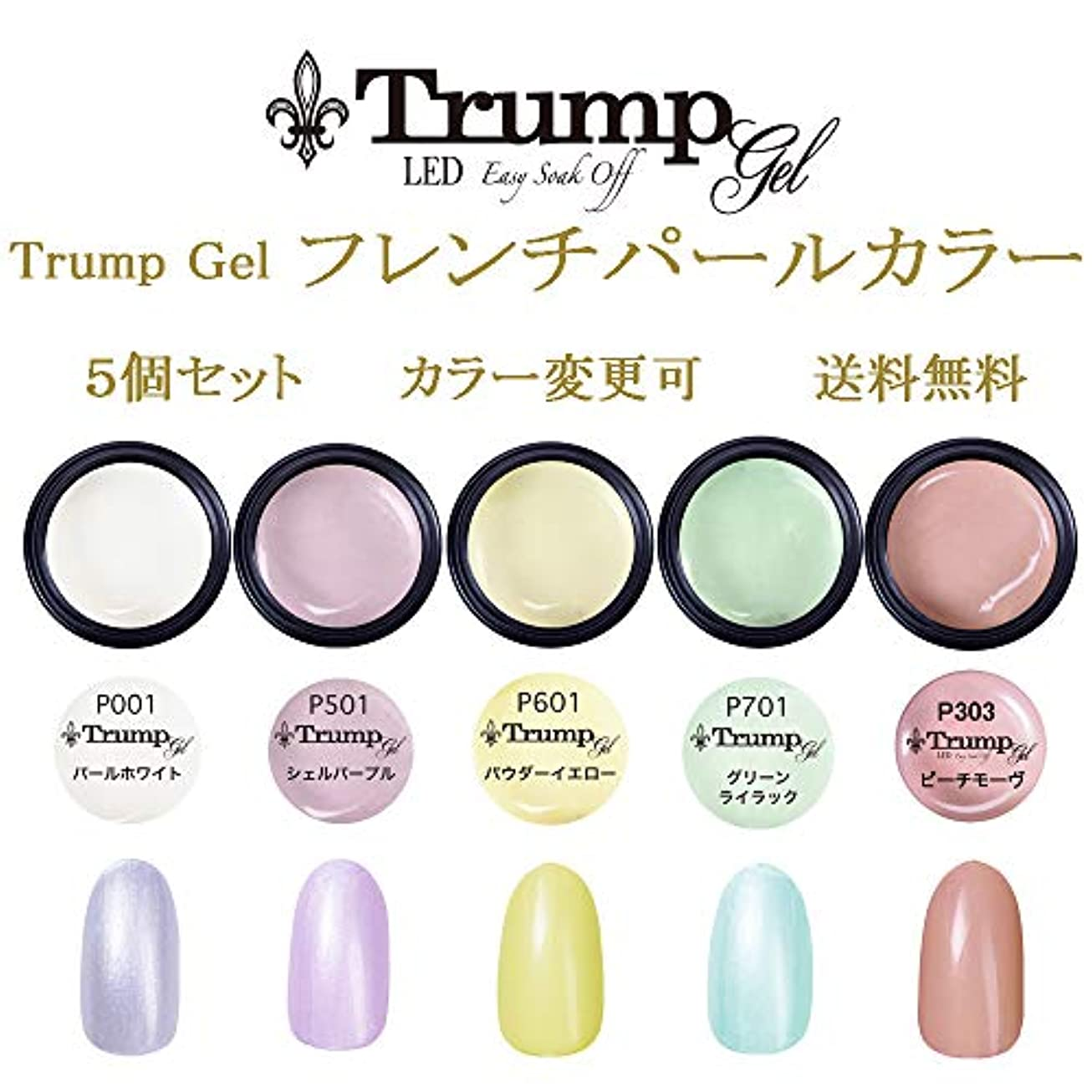 より気分うつ【送料無料】Trumpフレンチパールカラー選べる カラージェル5個セット