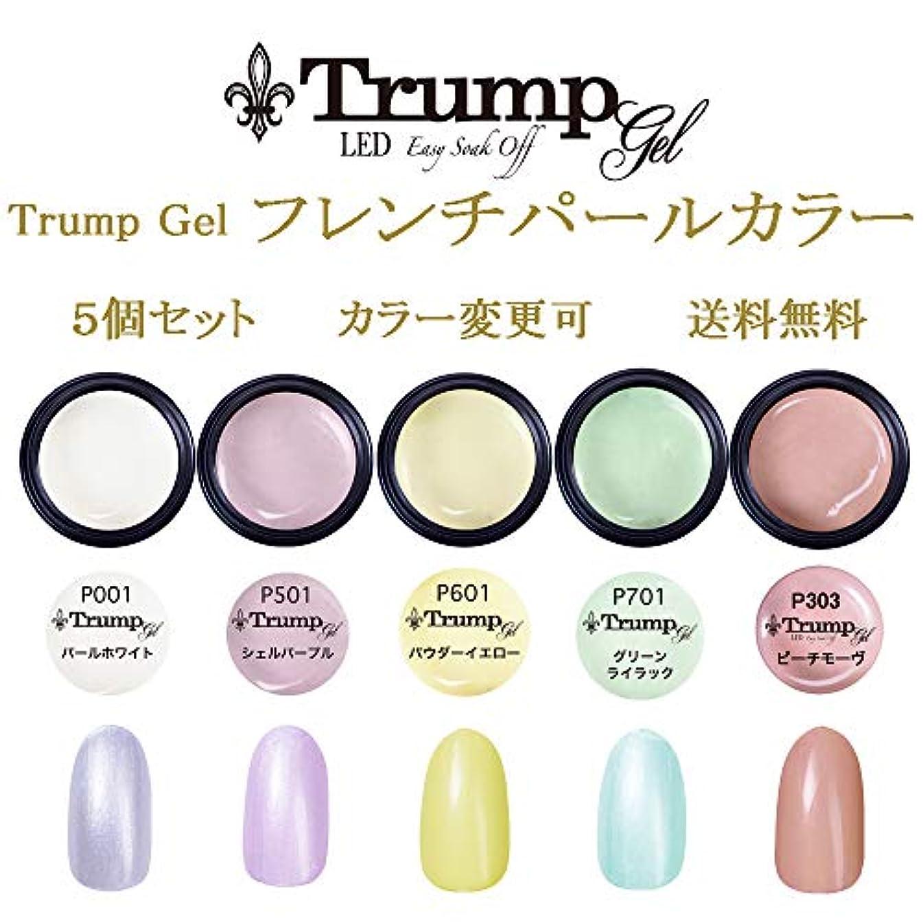 些細なすみません乳白色【送料無料】Trumpフレンチパールカラー選べる カラージェル5個セット