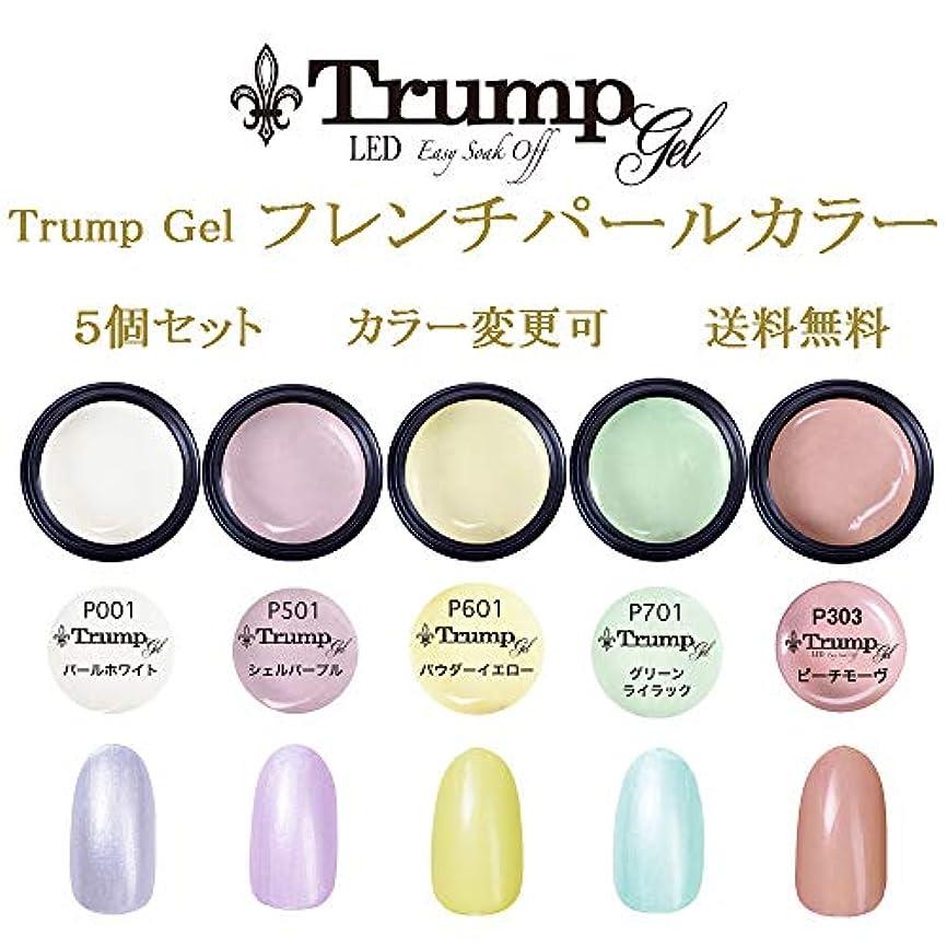 一緒に敗北スイング【送料無料】Trumpフレンチパールカラー選べる カラージェル5個セット