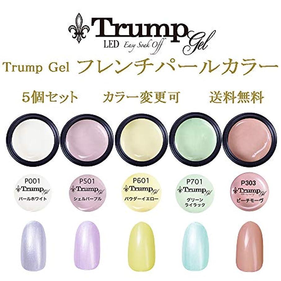ランチョン価格閉じ込める【送料無料】Trumpフレンチパールカラー選べる カラージェル5個セット