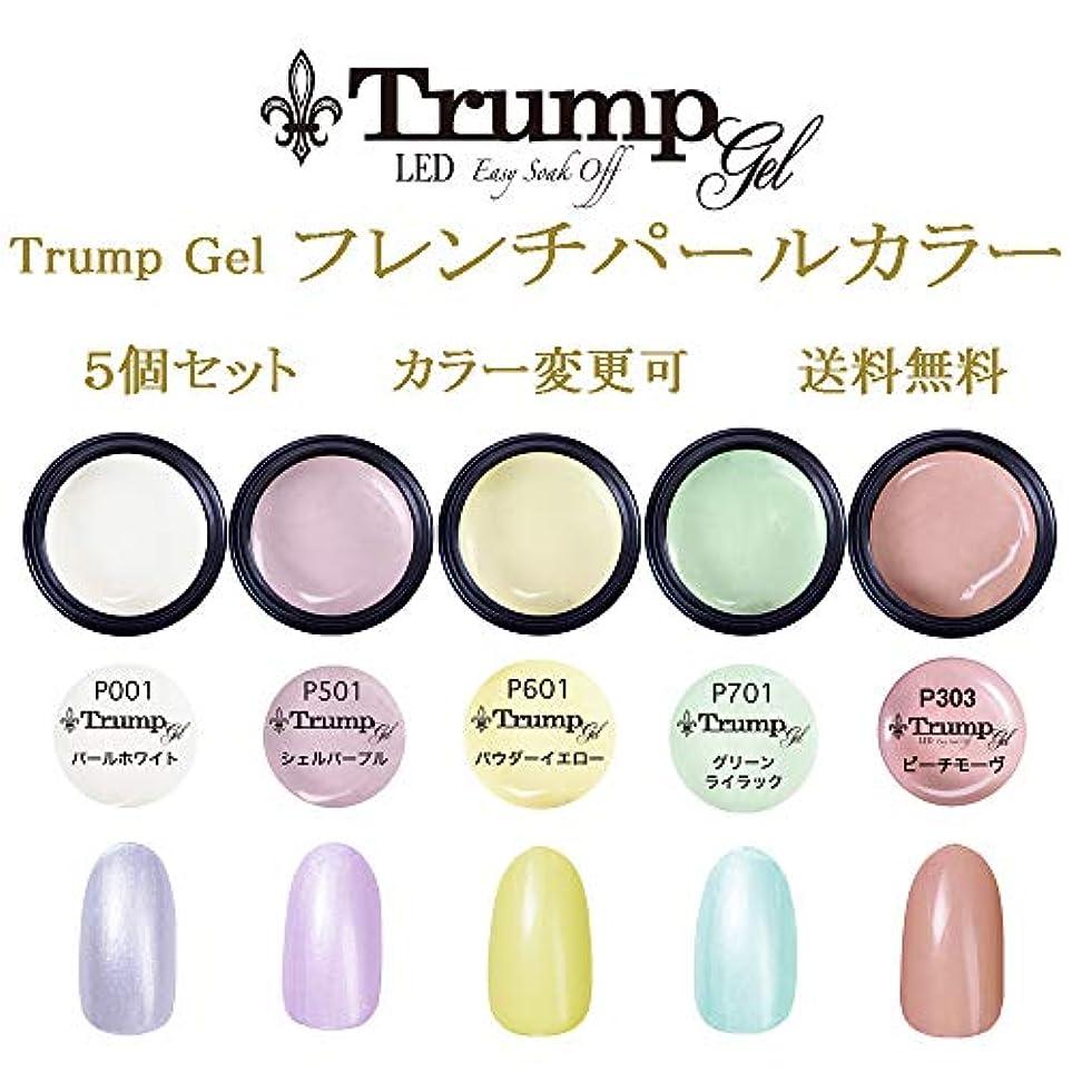 内陸ミュージカル糞【送料無料】Trumpフレンチパールカラー選べる カラージェル5個セット