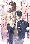 少年と私の事情アンソロジー: IDコミックス/ZERO-SUMコミックス (IDコミックス ZERO-SUMコミックス)