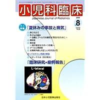 小児科臨床 2008年 08月号 [雑誌]