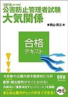 2016-2017年版 公害防止管理者試験 大気関係 合格テキスト
