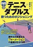 DVD付き テニス・ダブルス勝つためのポジショニング