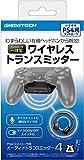 PS4コントローラ用Bluetoothトランスミッター『オーディオトランスミッター4』 - PS4
