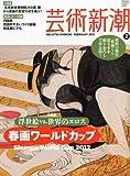 芸術新潮 2012年 02月号 [雑誌]