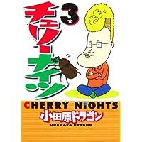 チェリーナイツ(3) (ヤンマガKCスペシャル)