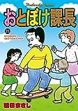 おとぼけ課長 22巻 (まんがタイムコミックス)