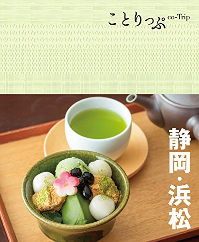 ことりっぷ 静岡・浜松