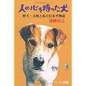 人の心を持った犬―野犬・太郎と私の日本平物語 (犬と人シリーズ)