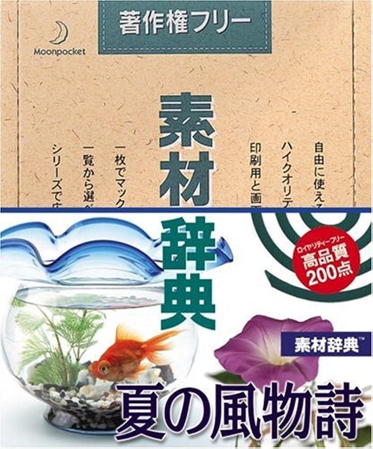 素材辞典 Vol.41 夏の風物詩編