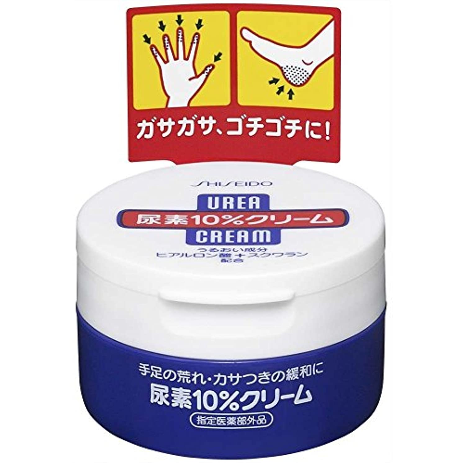 ずらすインシデント交流する資生堂 尿素10%クリーム 100g(医薬部外品)